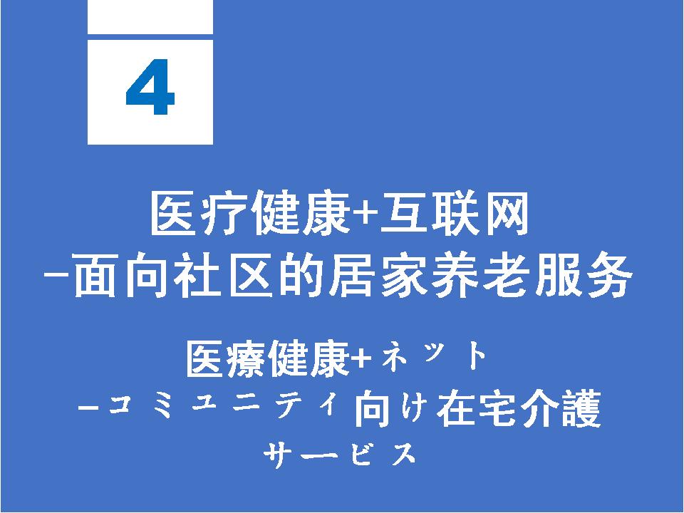 医疗健康21