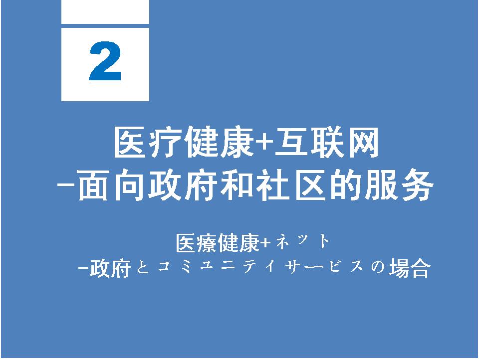 医疗健康8